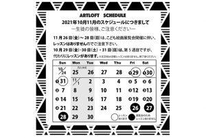 2021年10・11月スケジュール