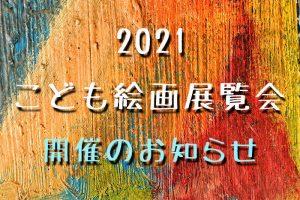 2021こども絵画展覧会のお知らせ